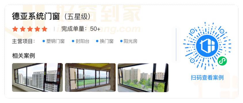 好窗,好窗到家,好窗到家门窗